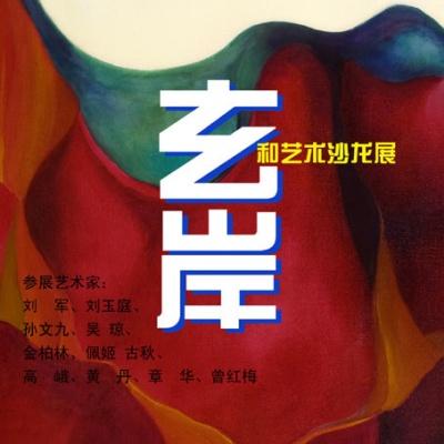 玄岸——和艺术沙龙展 (群展) @ARTLINKART展览海报