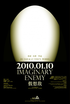 IMAGINARY ENEMY - DU YAN, LV YING'S WORKS (group) @ARTLINKART, exhibition poster