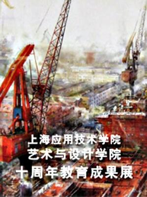 上海应用技术学院艺术与设计学院——十周年教育成果 (群展) @ARTLINKART展览海报