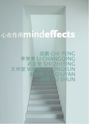 MIND EFFECTS (group) @ARTLINKART, exhibition poster