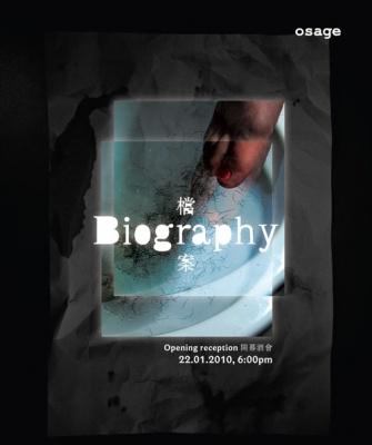 档案 (群展) @ARTLINKART展览海报