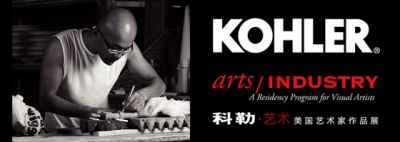 KOHLER·ARTS/INDUSTRY - A RESIDENCY PROGRAM FOR VISUAL ARTISTS (group) @ARTLINKART, exhibition poster