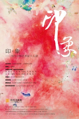 印·象——当代中国艺术家十人展 (群展) @ARTLINKART展览海报