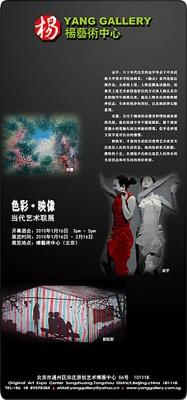色彩·映像——当代艺术联展 (群展) @ARTLINKART展览海报