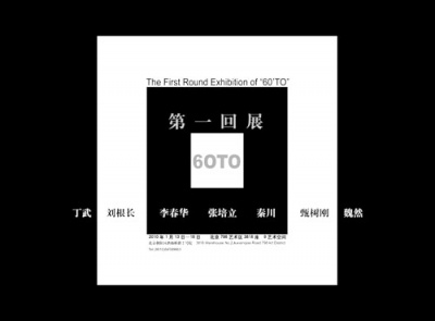 "THE FIRST ROUND EXHIBITION OF ""60 'TO'"" (group) @ARTLINKART, exhibition poster"