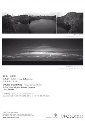 移山 (群展) @ARTLINKART展览海报