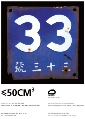≤50CM3 (group) @ARTLINKART, exhibition poster