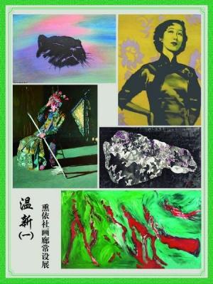 温新(一)——熏依社画廊常设展 (群展) @ARTLINKART展览海报