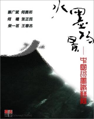 水墨场景——中国水墨邀请展 (群展) @ARTLINKART展览海报