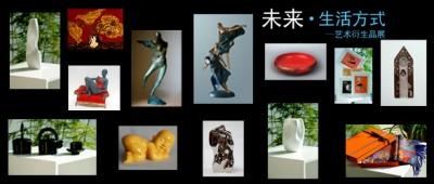 未来•生活方式——艺术衍生品展 (群展) @ARTLINKART展览海报