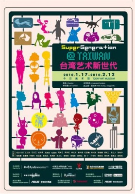 SUPER GENERATION@TAIWAN (group) @ARTLINKART, exhibition poster