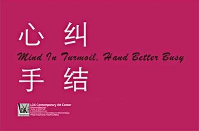 心纠手结——类手工方式营造心境 (群展) @ARTLINKART展览海报