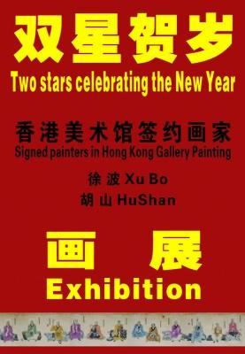 双星贺岁——香港美术馆签约画家徐波,胡山画展 (群展) @ARTLINKART展览海报