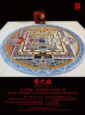SHAMBHALA - JIAYAM CHUMPEL'S KALACHAKRA MANDALA EXHIBITION (group) @ARTLINKART, exhibition poster