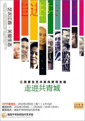 江西著名艺术家风景写生展——走进共青城 (群展) @ARTLINKART展览海报