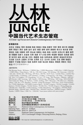 JUNGLE - A CLOSE-UP FOCUS ON CHINESE CONTEMPORARY ART TRENDS (group) @ARTLINKART, exhibition poster
