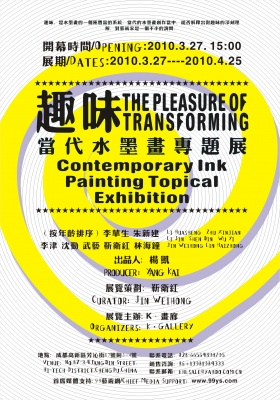 THE PLEASURE OF TRANSFORMING - CONTEMPORARY INK PAINTING TOPICS EXHIBITION (group) @ARTLINKART, exhibition poster