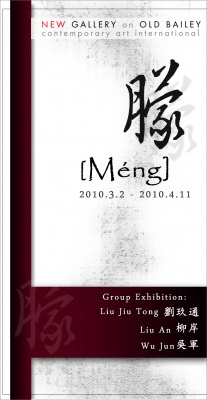 MéNG (group) @ARTLINKART, exhibition poster