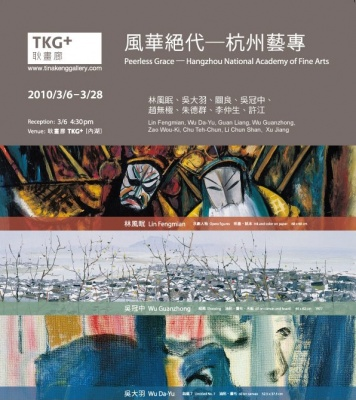 PEERLESS GRACE - HANGZHOU NAT IONAL ACADEMY OF FINE ARTS (group) @ARTLINKART, exhibition poster