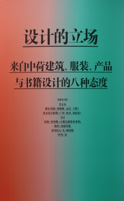 TAKING A STANCE - 8 CRITICAL ATTITUDESIN CHINESE AND DUTCH ARCHITECTURE AND DESIGN (SHANGHAI) (group) @ARTLINKART, exhibition poster