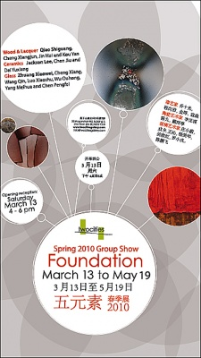 FOUNDATION: SPRING SHOW 2010 (group) @ARTLINKART, exhibition poster