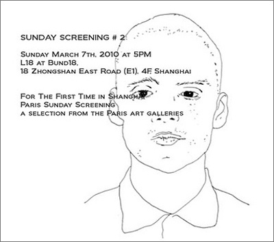 SUNDAY SCREENING # 2 (群展) @ARTLINKART展览海报