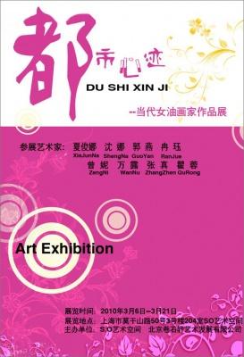 都市心迹——当代女油画家作品展 (群展) @ARTLINKART展览海报