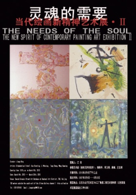 THE NEEDS OF THE SOUL - THE NEW SPIRIT OF CONTEMPORARY PAINTING ART EXHIBITION·Ⅱ (group) @ARTLINKART, exhibition poster