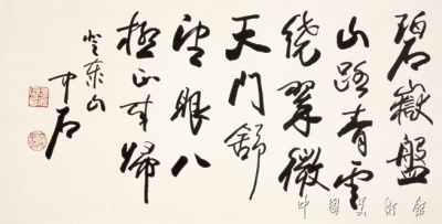 SPRING FESTIVAL CELEBRATION FOR THE YEAR OF THE TIGER · AN EXHIBITION OF CALLIGRAPHY UNDER THE CONTEXT (group) @ARTLINKART, exhibition poster