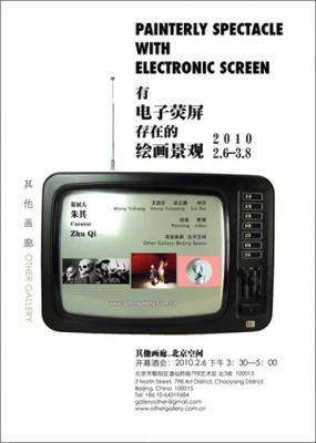 PICTORIAL SPECTACLE WITH ELECTRONIC SCREEN (group) @ARTLINKART, exhibition poster