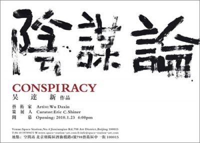 CONSPIRACY THEORY - NEW WORKS BY WU DAXIN (solo) @ARTLINKART, exhibition poster