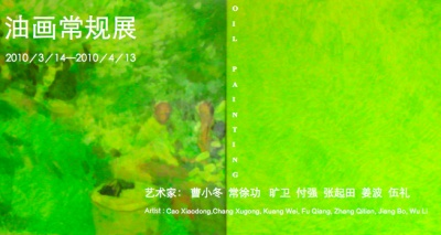 EGG GALLERY OIL PAINTING EXHIBITION (group) @ARTLINKART, exhibition poster