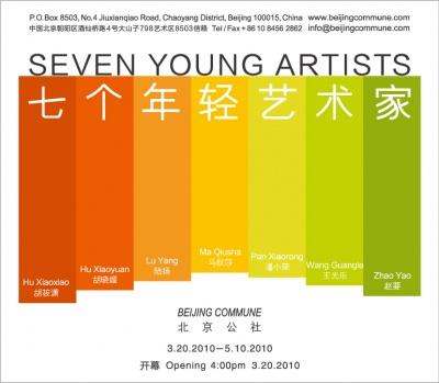 七个年轻艺术家 (群展) @ARTLINKART展览海报
