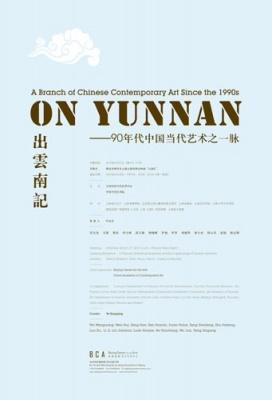 出云南记——90年代中国当代艺术之一脉 (群展) @ARTLINKART展览海报