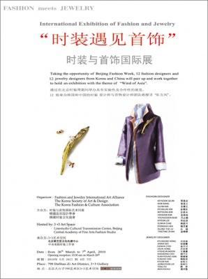 时装遇见首饰——时装与首饰国际展 (群展) @ARTLINKART展览海报