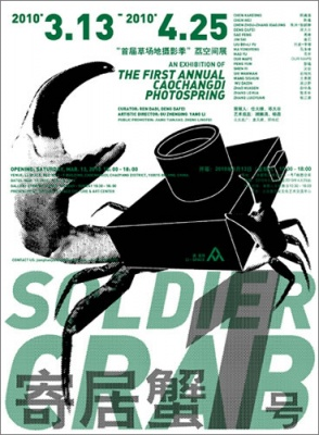 SOLDIER CRAB I - AN EXHIBITION OF THE FIRST ANNUAL CAOCHANGDI PHOTOSPRING (group) @ARTLINKART, exhibition poster