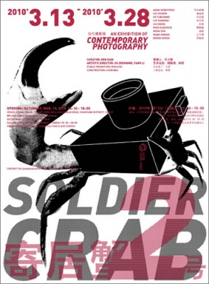 SOLDIER CRAB Ⅱ - AN EXHIBITION OF CONTEMPORARY PHOTOGRAPHY (group) @ARTLINKART, exhibition poster