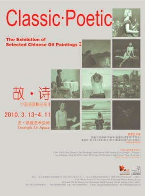 CLASSIC·POETIC - THE EXHIBITION OF SELECTED CHINESE OIL PAINTINGS I (group) @ARTLINKART, exhibition poster