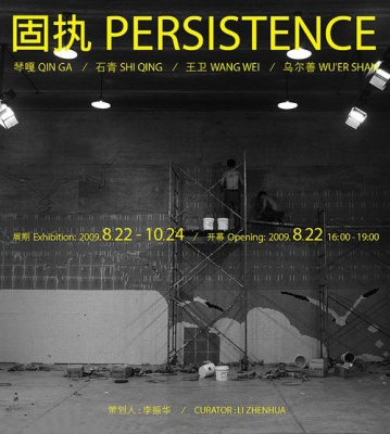 PERSISTENCE (group) @ARTLINKART, exhibition poster