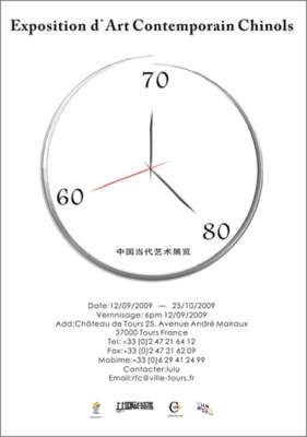 60 70 80 - CHINA CONTEMPORARY ART EXHIBITION (group) @ARTLINKART, exhibition poster