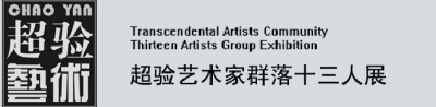 TRANSCENDENTAL ARTISTS COMMUNITY THIRTEEN ARTISTS GROUP EXHIBITION (group) @ARTLINKART, exhibition poster