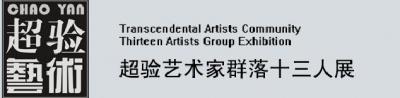 超验艺术家群落十三人展 (群展) @ARTLINKART展览海报