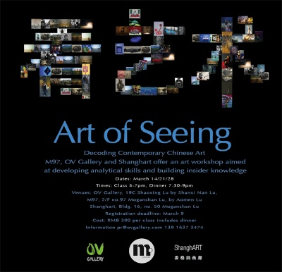 ART OF SEEING - DECODING CHINESE CONTEMPORARY ART (ISLAND6 ARTS CENTER) (group) @ARTLINKART, exhibition poster