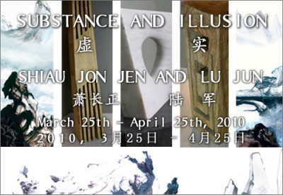 SUBSTANCE AND ILLUSION - SHIAU JON JEN & LU JUN (group) @ARTLINKART, exhibition poster