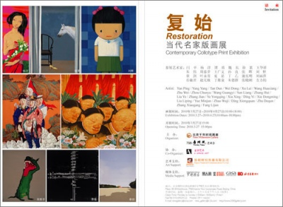 RESTORATION - CONTEMPORARY COLLOTYPE PRINT EXHIBITION (group) @ARTLINKART, exhibition poster