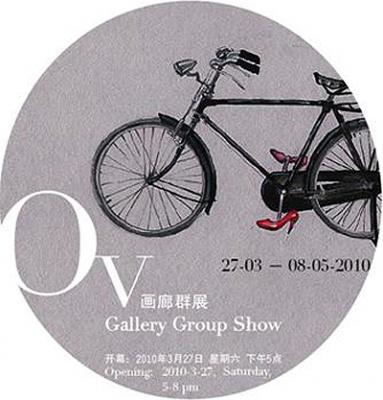 OV画廊群展 (群展) @ARTLINKART展览海报