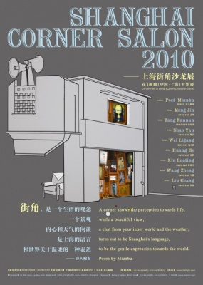 SHANGHAI CORNER SALON 2010 (group) @ARTLINKART, exhibition poster
