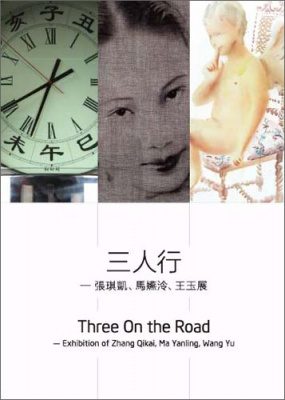 THREE ON THE ROAD - EXHIBITION OF ZHANG QIKAI, MA YANGLING, WANG YU (group) @ARTLINKART, exhibition poster