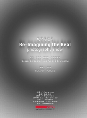 RE-IMAGINING THE REAL - PHOTOGRAPHY SHOW OF GAO LEI, SHI GUORUI, YANG FUDONG, ZHUANG HUI (group) @ARTLINKART, exhibition poster