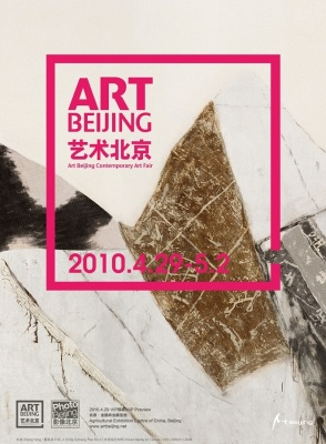 POETIC•DAILY - CHINESE YOUNG ARTISTS GROUP EXHIBITION (art fair) @ARTLINKART, exhibition poster